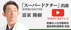 「スーパードクター」の出演