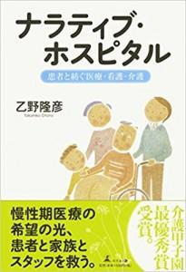 ナラティブホスピタル(本)